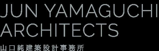 山口純建築設計事務所